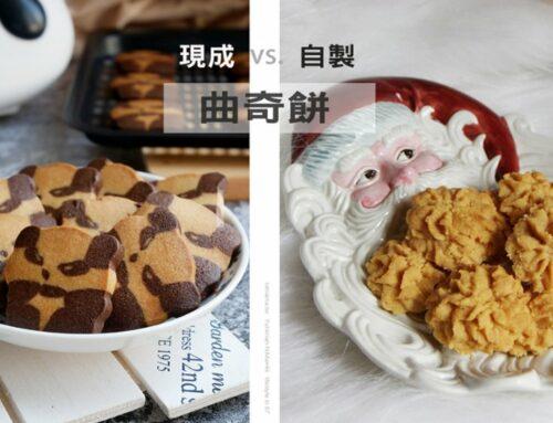 氣炸烤箱食譜:第一次做曲奇餅就上手、現成切片VS自製配方,哪一個好吃呢