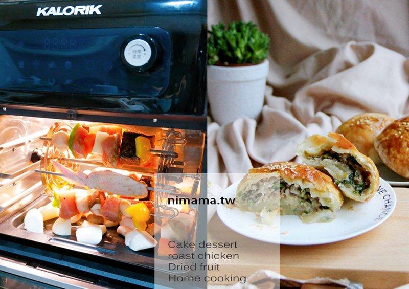 KALORIK凱瑞克氣炸烤箱 自製餅乾 曲奇餅 氣炸食諎 氣炸鍋 自製蛋糕