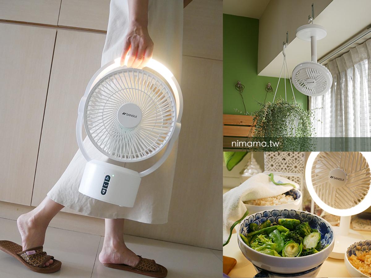 山水SANSUI無線充電式DC風扇、高續航力停電不用怕!隨手攜帶型電扇、LED驅蚊照明、戶外露營好幫手!