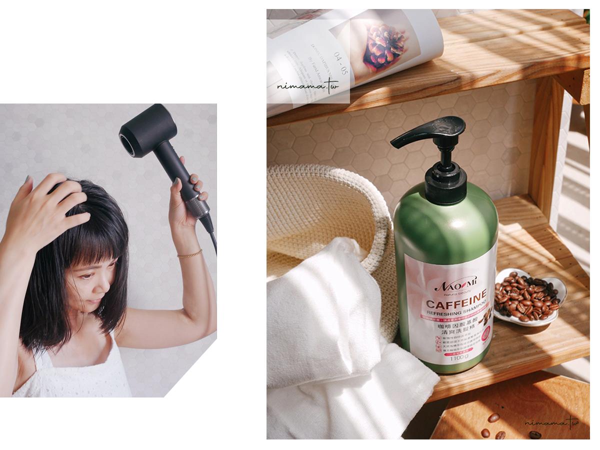 夏天油頭嗎?NAOMI娜奧美咖啡因胺基酸控油洗髮精、添加有機成分健康洗髮桃園部落客