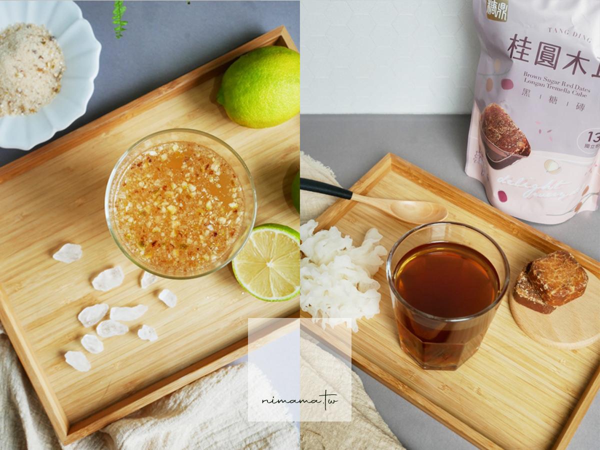 糖鼎黑糖糖磚檸檬蜂蜜冰糖養生茶飲