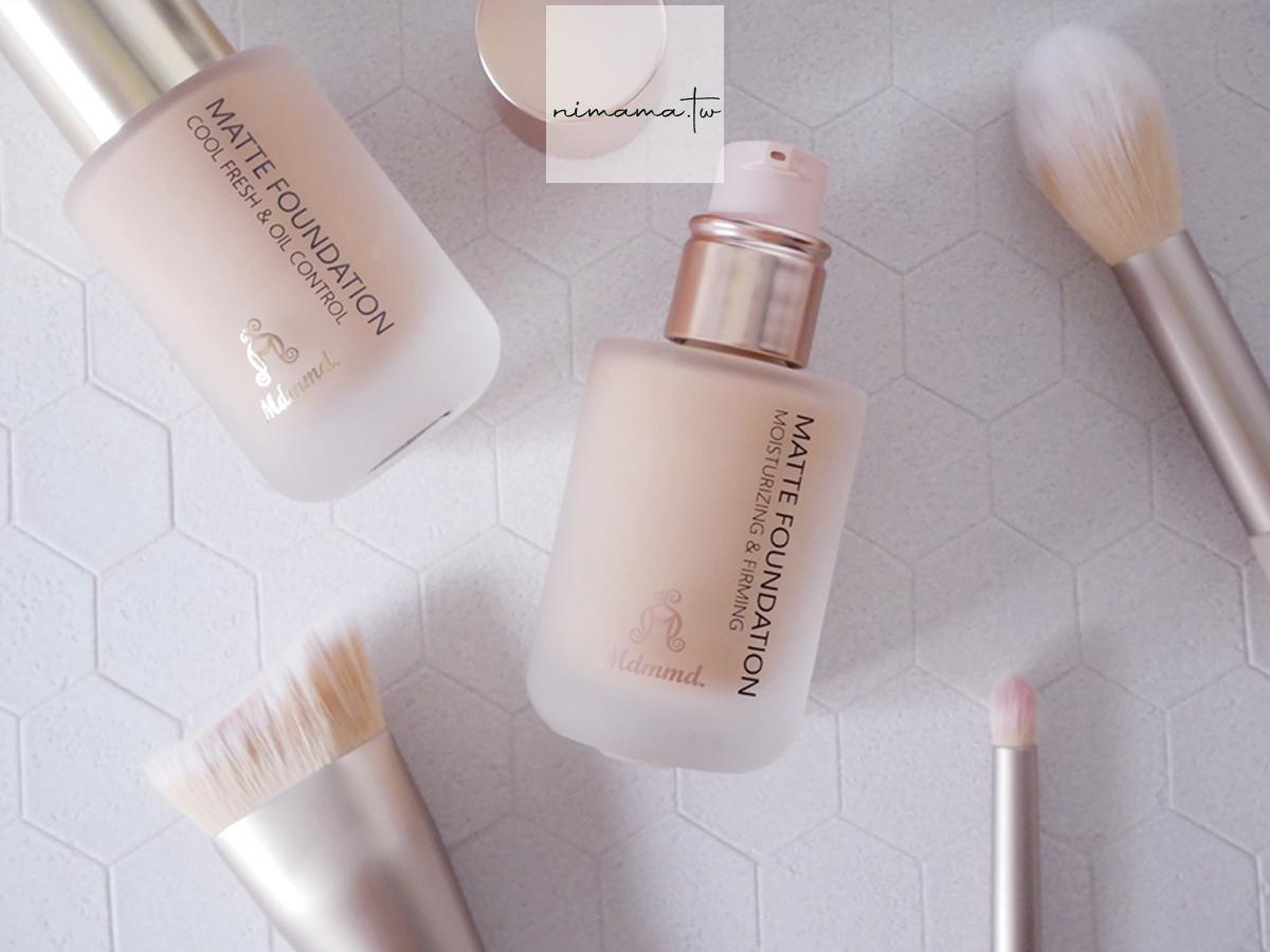 Mdmmd.霧面啞光保濕緊緻粉底液、遮瑕二合一唇膏打造自然裸妝、性感唇妝!