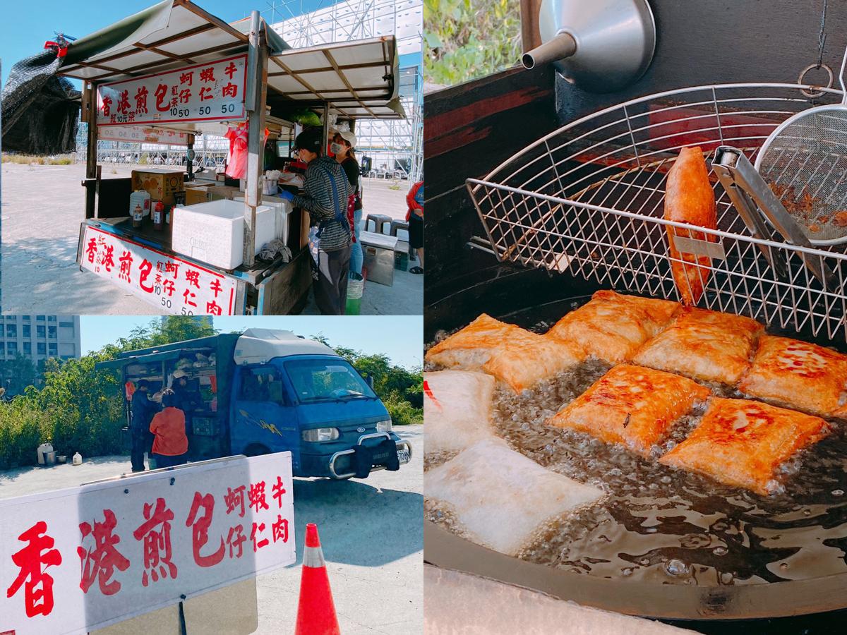 香港煎包超難買 ! 流湯蛋汁邊吃邊滴桃園排隊餐車美食